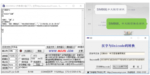 GSM-GNSS-GPRS revCNMessage.png